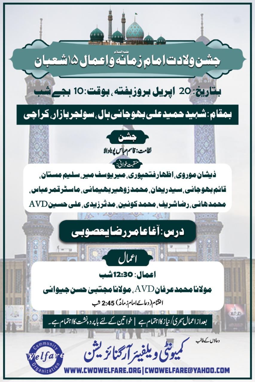 Jashan-e-Wiladat-e-Imam-e-Zamana (a.s.) and Aamal-e-Shab-e-15th Shaban