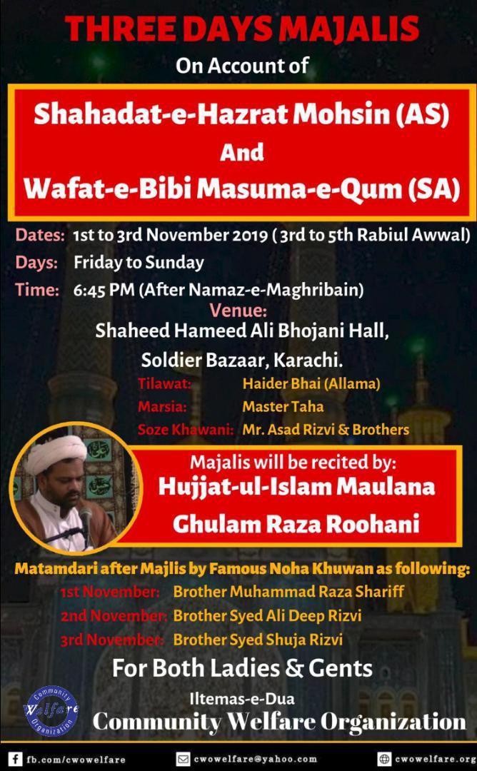 Majlis on Shahadat-e-Hazrat Mohsin (a.s) and Wafat-e-Bibi Masuma-e-Qum (s.a) - 2019 - English