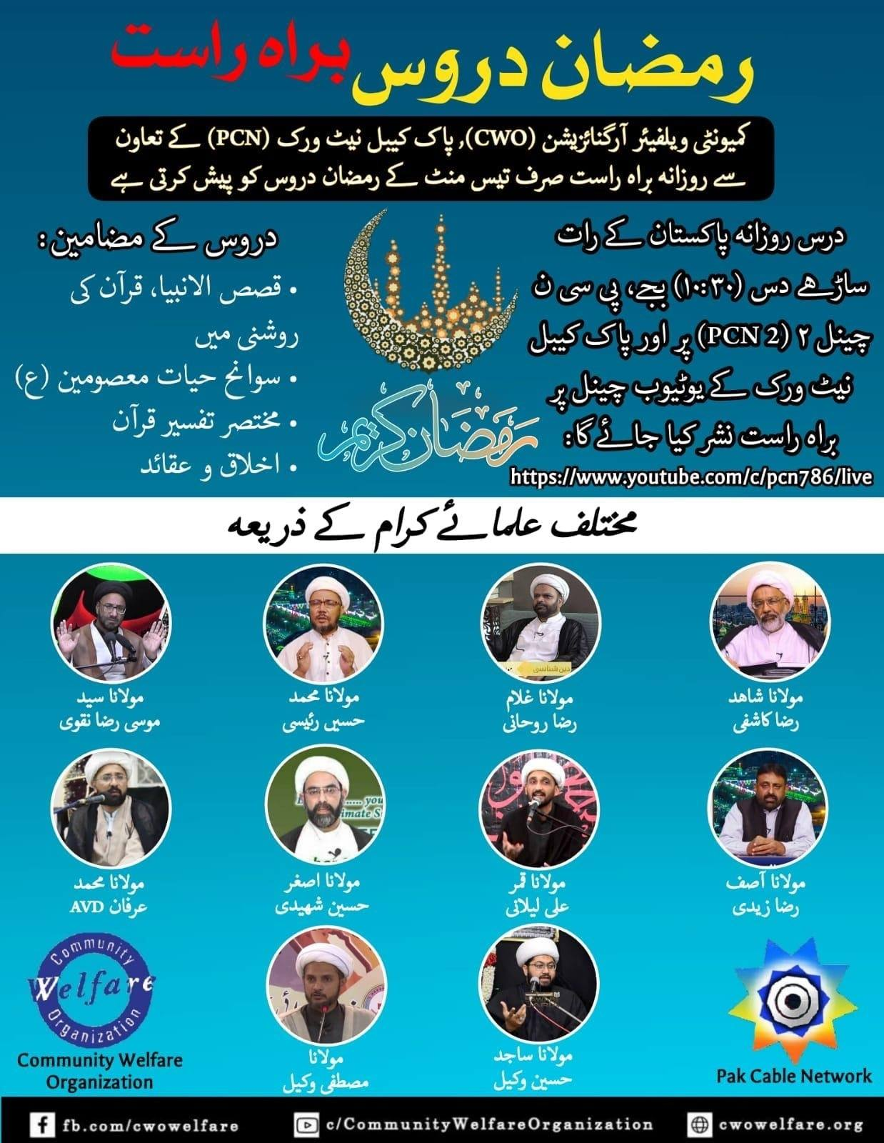 Daily LIVE Ramadhan Lectures - Urdu